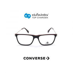 แว่นสายตา CONVERSE รุ่น VCO214I สี 0Z64 ขนาด 54 (กรุ๊ป 85)