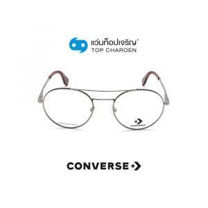 กรอบแว่น CONVERSE รุ่น VCO120 สี 0508 ขนาด 50 (กรุ๊ป 88)