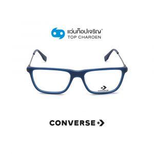 กรอบแว่น CONVERSE รุ่น VCO214 สี 9DDY ขนาด 54 (กรุ๊ป 88)