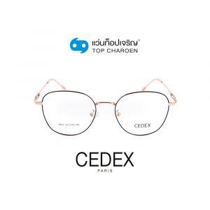 แว่นสายตา CEDEX วัยรุ่นโลหะ รุ่น 7907-C3 (กรุ๊ป 29)