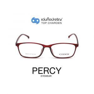 แว่นสายตา CEDEX วัยรุ่นพลาสติก รุ่น A0250-C3 (กรุ๊ป 15)