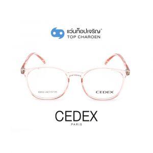 แว่นสายตา CEDEX วัยรุ่นพลาสติก รุ่น A0255-C2 (กรุ๊ป 15)