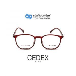 แว่นสายตา CEDEX วัยรุ่นพลาสติก รุ่น A0255-C3 (กรุ๊ป 15)