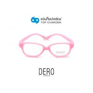 แว่นสายตา DERO เด็กหญิง รุ่น 1152-C5 (กรุ๊ป 18)