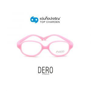 แว่นสายตา DERO เด็กหญิง รุ่น 1201-C5 (กรุ๊ป 18)