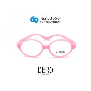 แว่นสายตา DERO เด็กหญิง รุ่น 1202-C5 (กรุ๊ป 18)