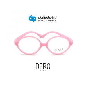 แว่นสายตา DERO เด็กหญิง รุ่น 1253-C5 (กรุ๊ป 18)