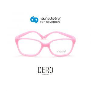 แว่นสายตา DERO เด็กหญิง รุ่น 1302-C5 (กรุ๊ป 18)