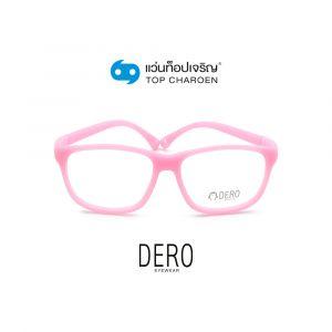แว่นสายตา DERO เด็กหญิง รุ่น 1303-C5 (กรุ๊ป 18)