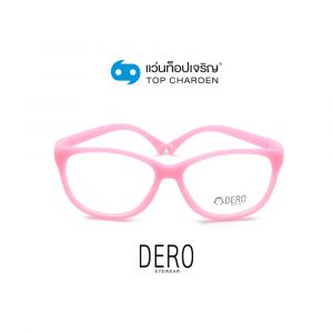 แว่นสายตา DERO เด็กหญิง รุ่น 1304-C5 (กรุ๊ป 18)