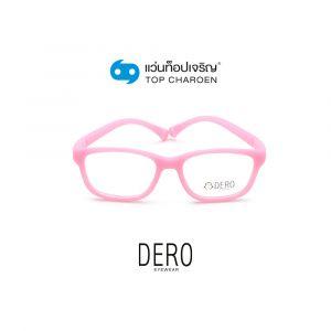 แว่นสายตา DERO เด็กชาย รุ่น 1154-C5 (กรุ๊ป 18)