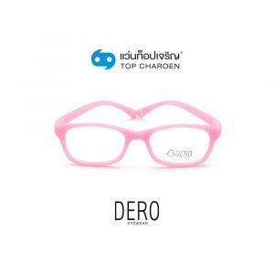 แว่นสายตา DERO เด็กชาย รุ่น 1203-C5 (กรุ๊ป 18)