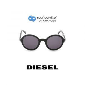 แว่นกันแดด DIESEL รุ่น DL0264 สี 01A (กรุ๊ป 75)