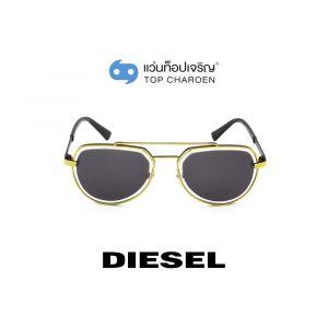 แว่นกันแดด DIESEL รุ่น DL0266 สี 40A (กรุ๊ป 95)