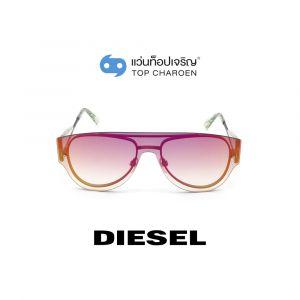 แว่นกันแดด DIESEL รุ่น DL0273 สี 77U (กรุ๊ป 95)