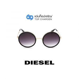 แว่นกันแดด DIESEL รุ่น DL0276 สี 01B (กรุ๊ป 85)