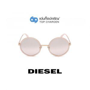แว่นกันแดด DIESEL รุ่น DL0276 สี 72G (กรุ๊ป 85)