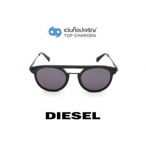 แว่นกันแดด DIESEL รุ่น DL0278 สี 01A (กรุ๊ป 95)