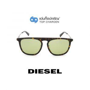 แว่นกันแดด DIESEL รุ่น DL0297-F สี 52N (กรุ๊ป 89)