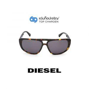 แว่นกันแดด DIESEL รุ่น DL0300 สี 52A (กรุ๊ป 85)