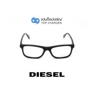 แว่นสายตา DIESEL รุ่น DL5170 สี A05 (กรุ๊ป 75)
