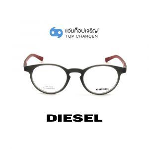แว่นสายตา DIESEL รุ่น DL5177 สี 020 (กรุ๊ป 75)