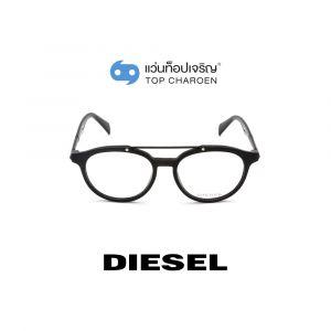 แว่นสายตา DIESEL รุ่น DL5194 สี 002 (กรุ๊ป 95)