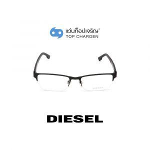 แว่นสายตา DIESEL รุ่น DL5202 สี 002 (กรุ๊ป 75)