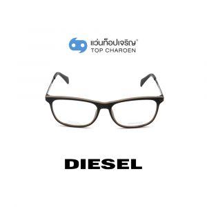 แว่นสายตา DIESEL รุ่น DL5218 สี 005 (กรุ๊ป 75)
