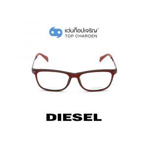 แว่นสายตา DIESEL รุ่น DL5218 สี 068 (กรุ๊ป 75)