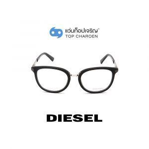 แว่นสายตา DIESEL รุ่น DL5232 สี 001 (กรุ๊ป 85)