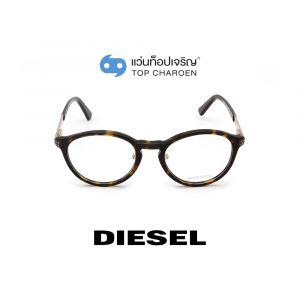 แว่นสายตา DIESEL รุ่น DL5233 สี 052 (กรุ๊ป 75)