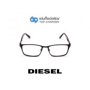 แว่นสายตา DIESEL รุ่น DL5234 สี 049 (กรุ๊ป 85)