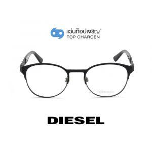 แว่นสายตา DIESEL รุ่น DL5236 สี 002 (กรุ๊ป 95)