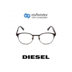 แว่นสายตา DIESEL รุ่น DL5236 สี 049 (กรุ๊ป 95)