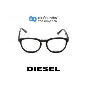 แว่นสายตา DIESEL รุ่น DL5237 สี 001 (กรุ๊ป 75)