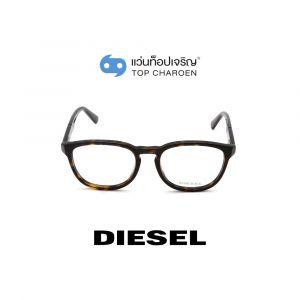 แว่นสายตา DIESEL รุ่น DL5237 สี 052 (กรุ๊ป 75)