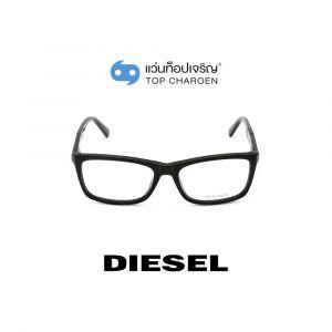 แว่นสายตา DIESEL รุ่น DL5238 สี 001 (กรุ๊ป 75)