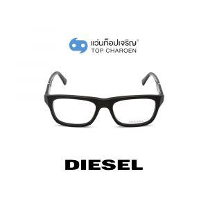 แว่นสายตา DIESEL รุ่น DL5240 สี 001 (กรุ๊ป 75)