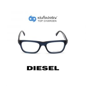แว่นสายตา DIESEL รุ่น DL5240 สี 087 (กรุ๊ป 75)