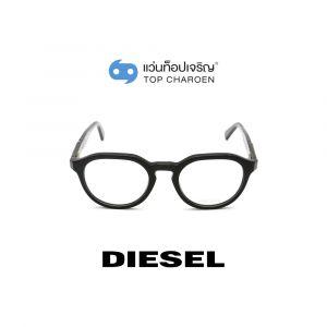 แว่นสายตา DIESEL รุ่น DL5250 สี 001 (กรุ๊ป 85)