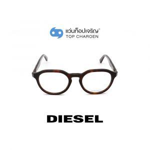 แว่นสายตา DIESEL รุ่น DL5250 สี 052 (กรุ๊ป 85)