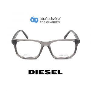 แว่นสายตา DIESEL รุ่น DL5253 สี 020 (กรุ๊ป 75)