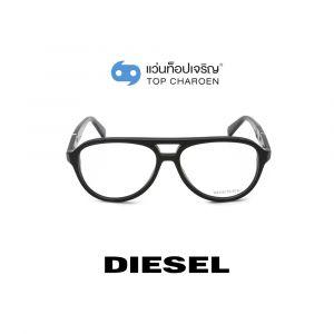 แว่นสายตา DIESEL รุ่น DL5255 สี 001 (กรุ๊ป 85)