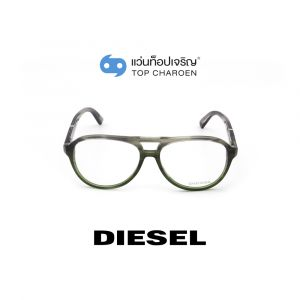 แว่นสายตา DIESEL รุ่น DL5255 สี 020 (กรุ๊ป 85)