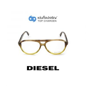 แว่นสายตา DIESEL รุ่น DL5255 สี 045 (กรุ๊ป 85)
