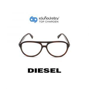 แว่นสายตา DIESEL รุ่น DL5255 สี 052 (กรุ๊ป 85)