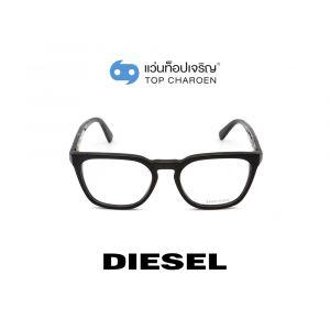 แว่นสายตา DIESEL รุ่น DL5256 สี 001 (กรุ๊ป 85)
