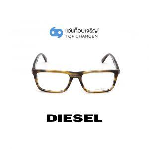 แว่นสายตา DIESEL รุ่น DL5257 สี 045 (กรุ๊ป 85)