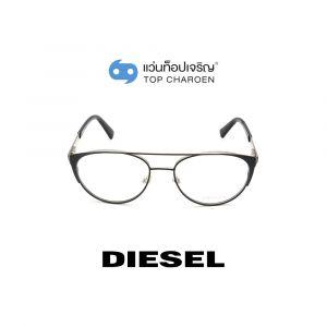 แว่นสายตา DIESEL รุ่น DL5259 สี 005 (กรุ๊ป 95)